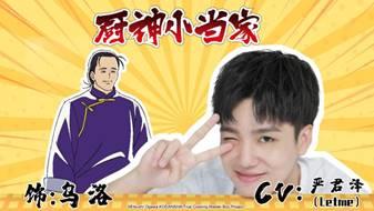 《厨神小当家》开播在即 曝郑云龙献唱主题曲