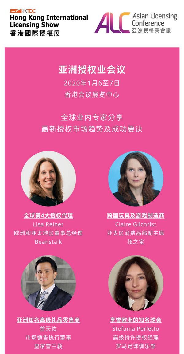 香港国际授权展-2020年ALC亚洲授权业会议