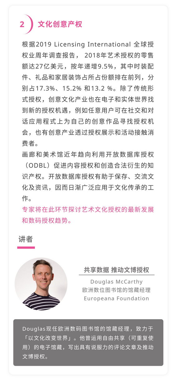 香港国际授权展-2020年ALC亚洲授权业会议-ANICOGA